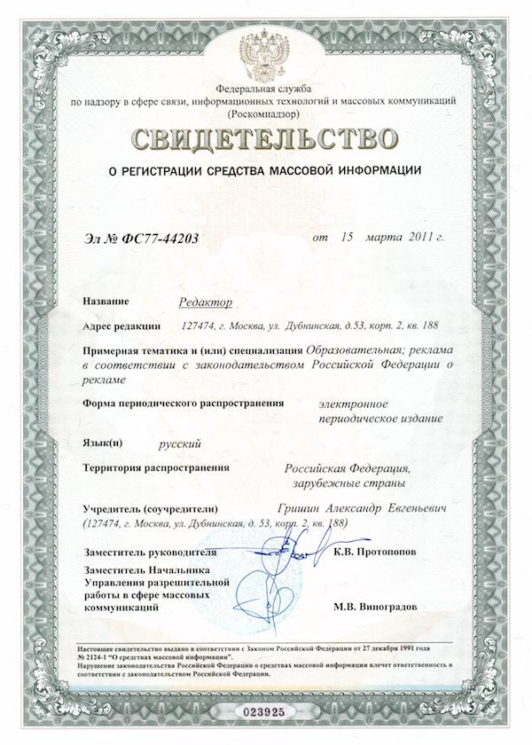 Лицензия СМИ