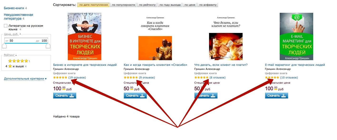 Как создать электронную книгу и разместить ее в интернете с помощью Bookmate