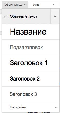 Заголовок и подзаголовки в GoogleDocs