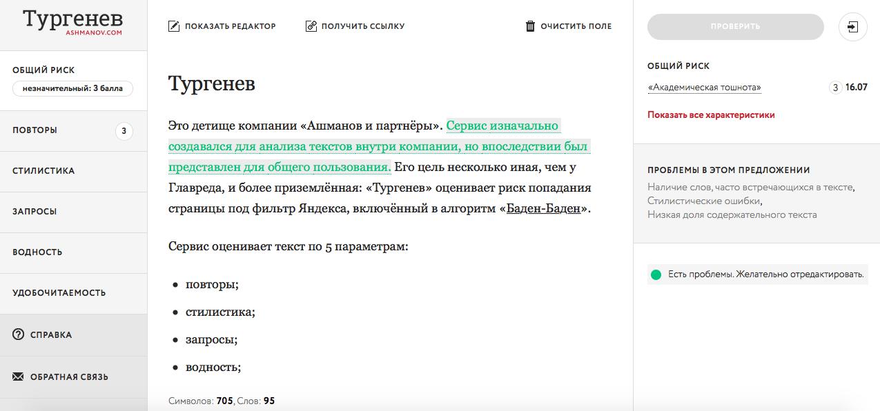 Сервис Тургенев