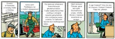 Кадр из комикса «Тинтин в стране черного золота»